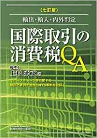 kookusaisyouhizei_convert_20210722223503.jpg