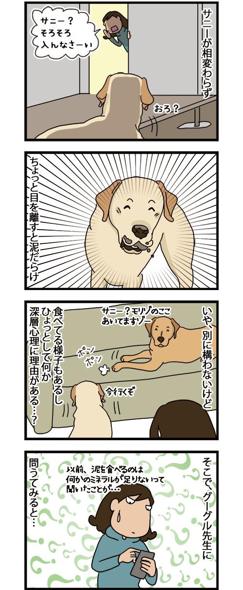 06082021_dogcomic_1.jpg