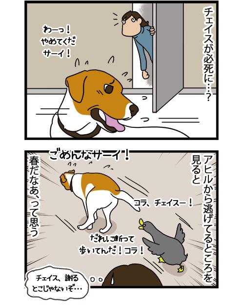 06092021_dogcomic_2.jpg