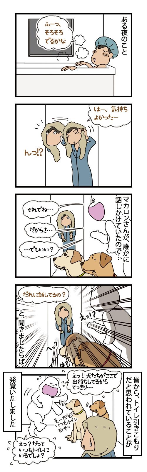 07092021_dogcomic.jpg