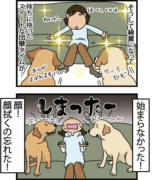 09082021_dogcomic_2.jpg