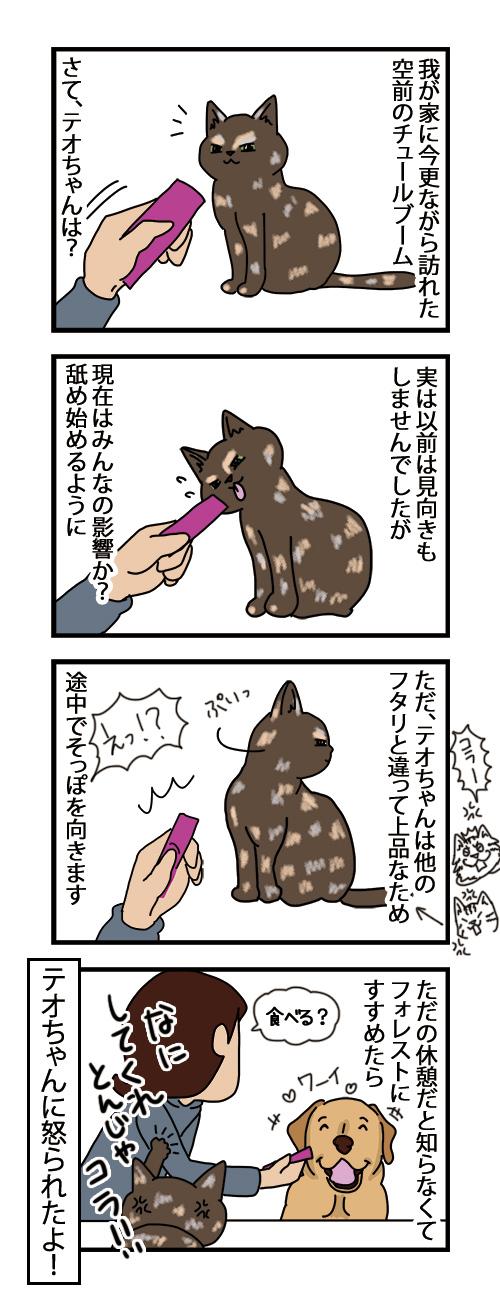 11092021_dogcomic.jpg