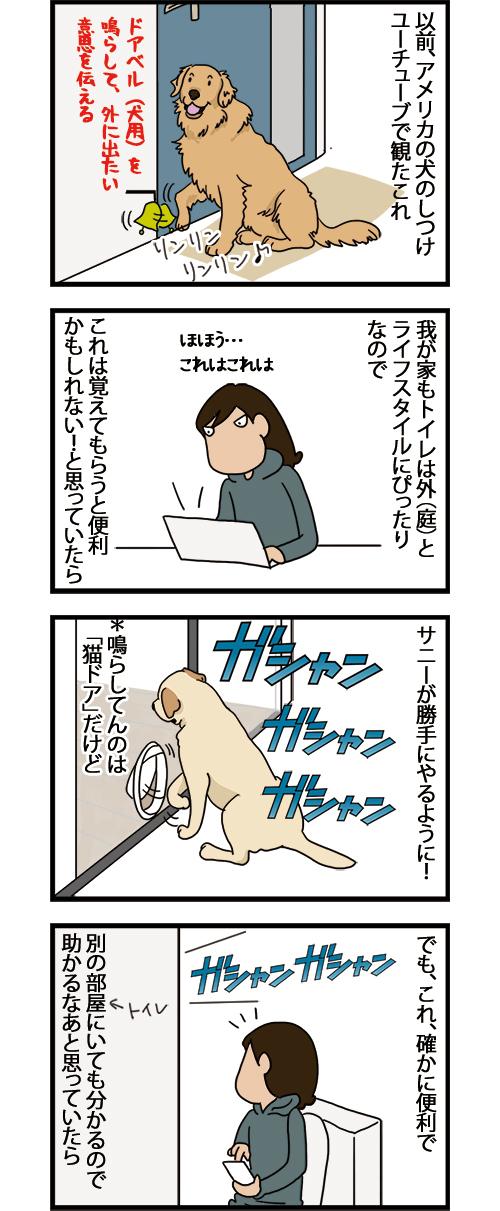14062021_dogcomic_1.jpg