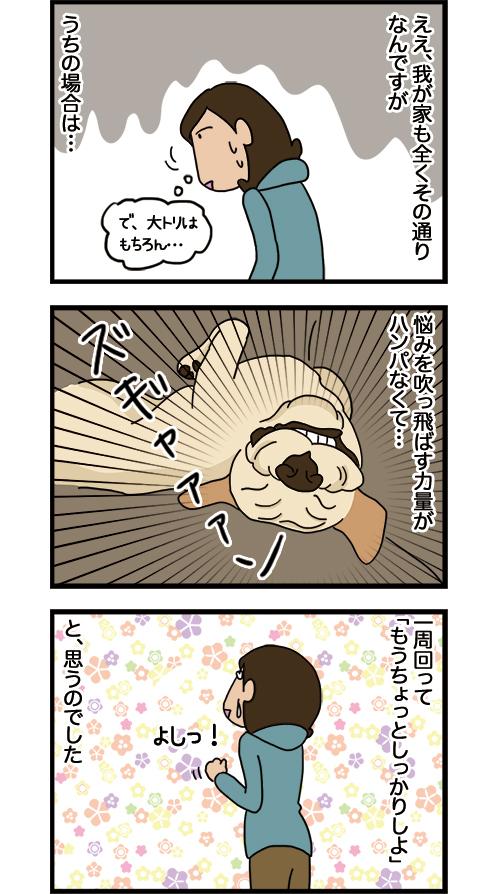 16082021_dogcomic2.jpg