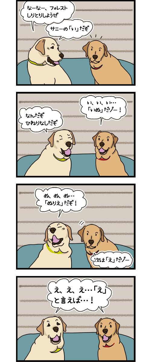 17072021_dogcomic_1.jpg