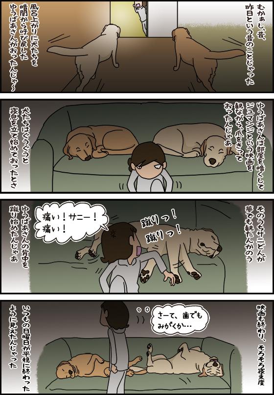 19072021_dogcomic1_mini.jpg