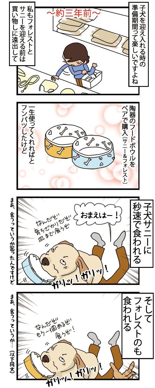 20102021_dogcomic_1.jpg