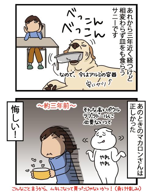 20102021_dogcomic_2.jpg