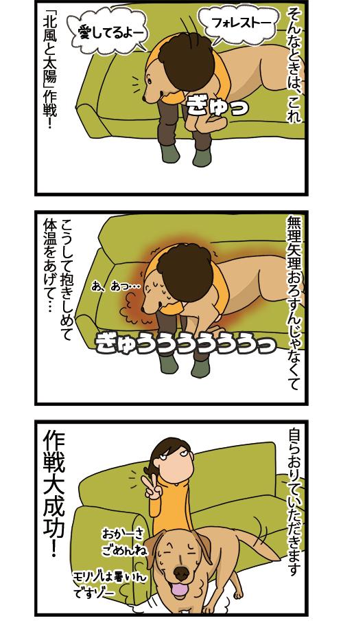 22062021_dogcomic_2.jpg