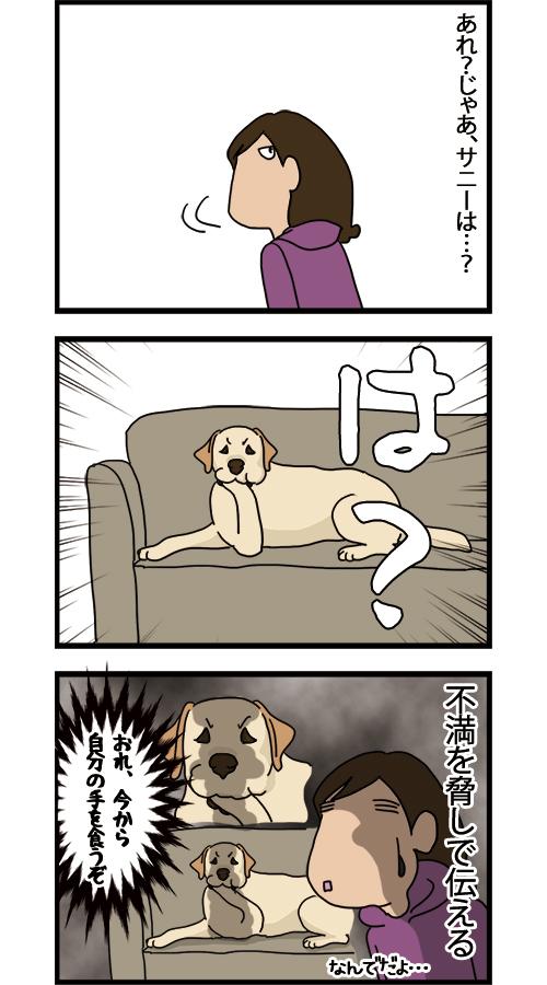 28062021_dogcomic_mini2.jpg