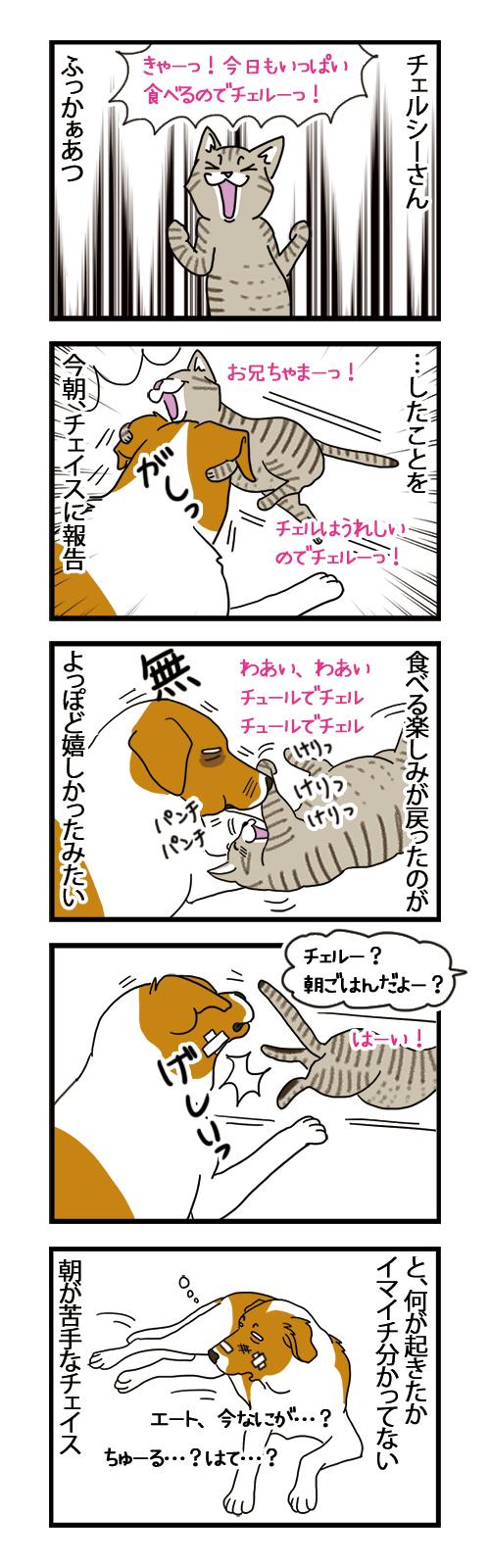 29072021_dogcomic.jpg