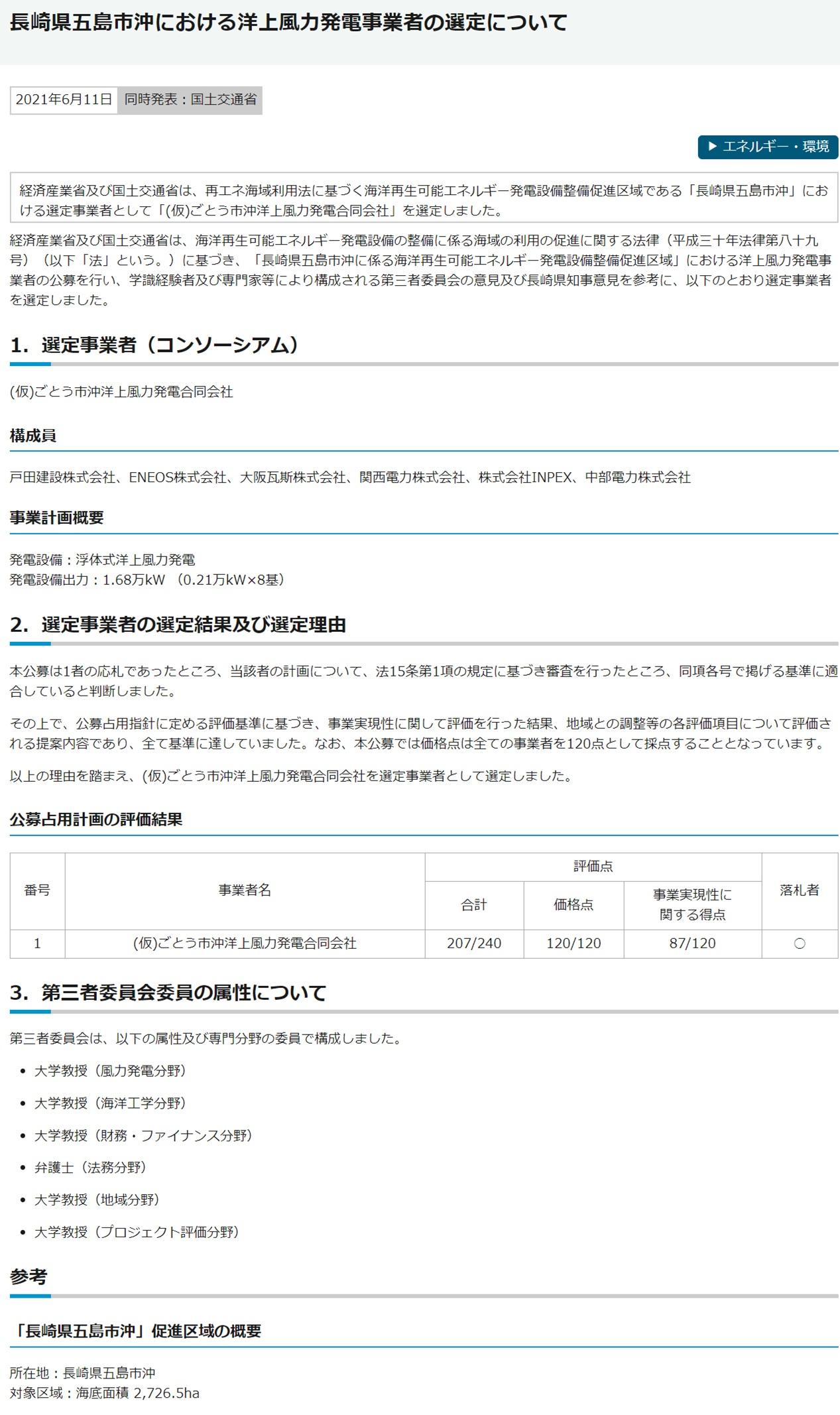 日本初の商用浮体式洋上風力発電-03