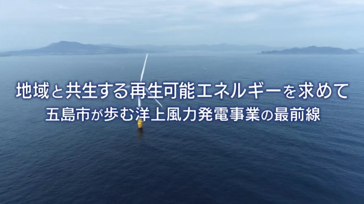 日本初の商用浮体式洋上風力発電-04