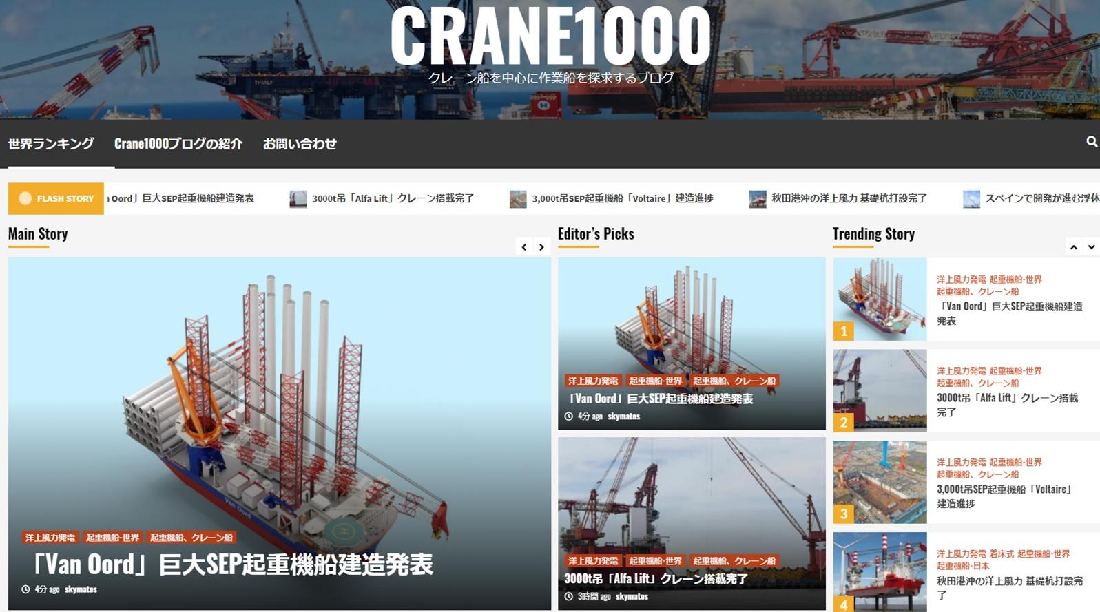 crane1000-000.jpg