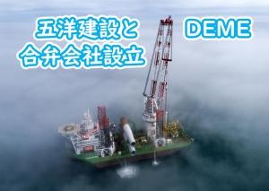 五洋建設とDEME 合弁会社設立