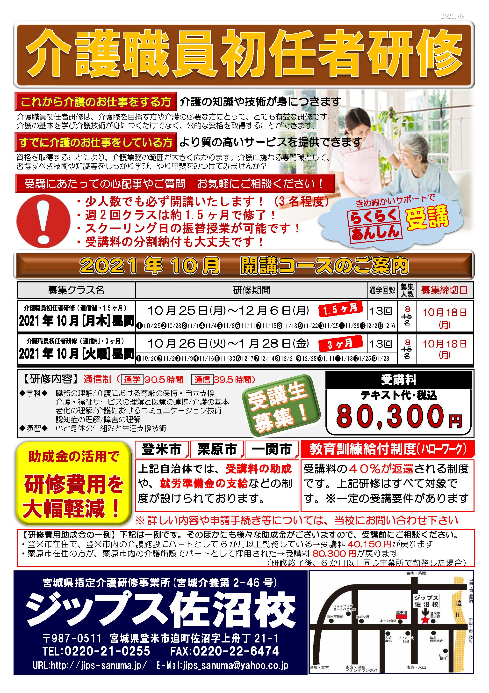 初任者研修募集チラシ2021年10月_ページ_1