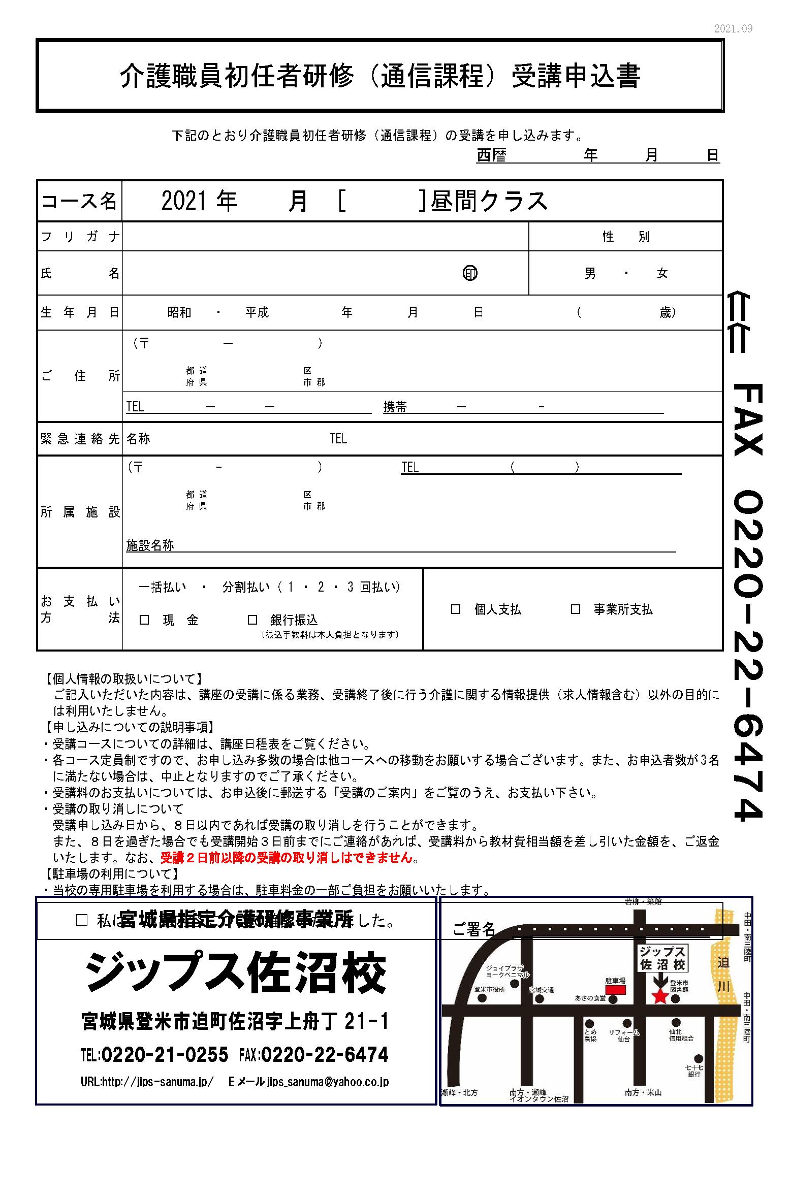 初任者研修募集チラシ2021年10月_ページ_2