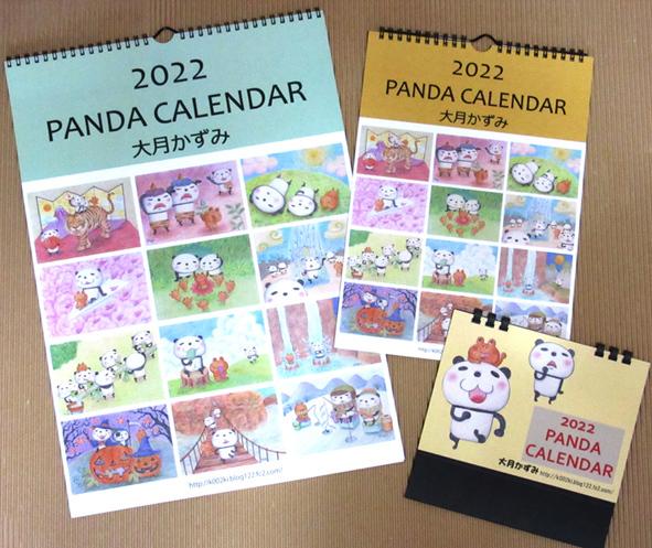 ブログカレンダー2022