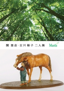 Meets大[1]