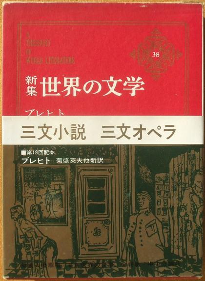 ブレヒト 三文小説 三文オペラ 01