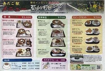 あたご駅の菊芋メニュー...