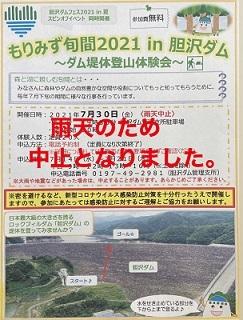 胆沢ダムフェス2021in夏 ...