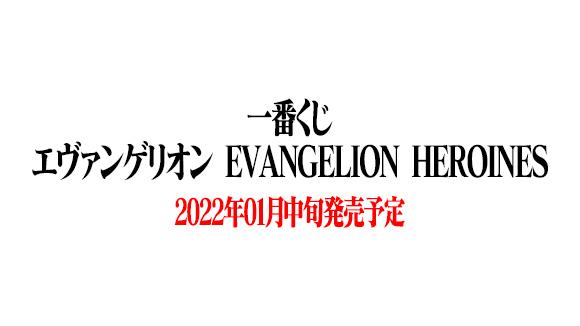 sin_eva_2021_6yu_4_017.jpg