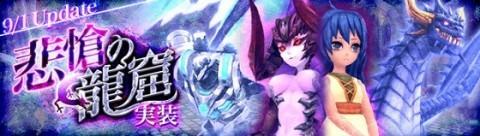 基本プレイ無料のアニメチックファンタジーオンラインゲーム『幻想神域』 超高難度ダンジョン「悲愴の龍窟」を実装したぞ