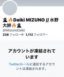 20210508 水野大絆さんTwitter再び凍結1