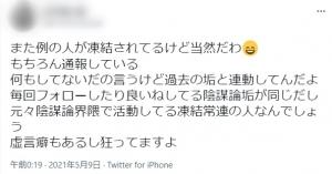 20210508 水野大絆さんTwitter再び凍結2