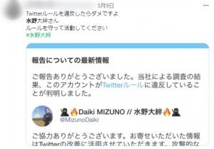 20210508 水野大絆さんTwitter再び凍結3
