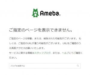 20210705 Junko Nakamura N「ブログ閉鎖」