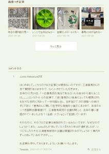 20210717 Junko Nakamura氏に質問1