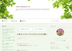 20210717 Junko Nakamura氏に質問2