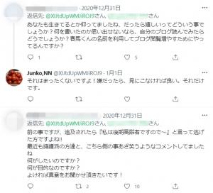 20201223 Junko Nakamura N「一応春馬氏の地元であるといえる自分から言えることは」8