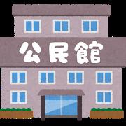 災害_公民館