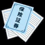 災害_保険証書