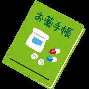 災害_お薬手帳
