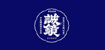 中尾醸造_ロゴ