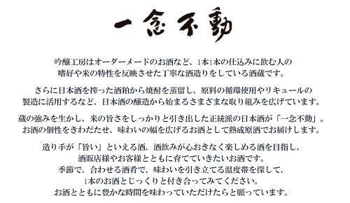 一念不動 - 関谷醸造株式会社_HP