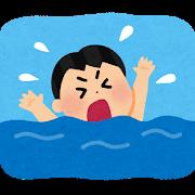 災害_溺れる