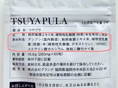 TSUYAPULA-つやプラ- 原材料