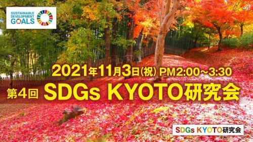 SDGs11月案内_convert_20211006152336
