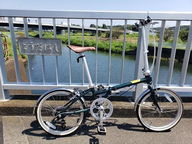 目久尻川の用田橋とダホンボードウォークD7