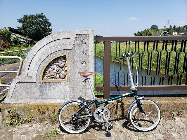 目久尻川の村野橋とダホンボードウォークD7