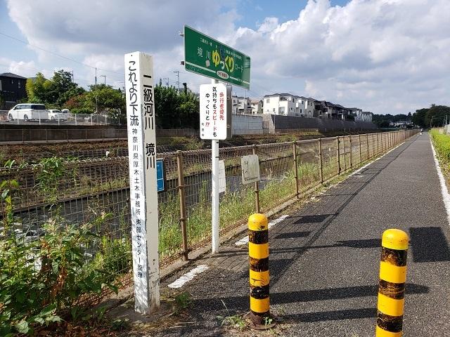 境川ゆっくりロード(自転車歩行者専用通路)