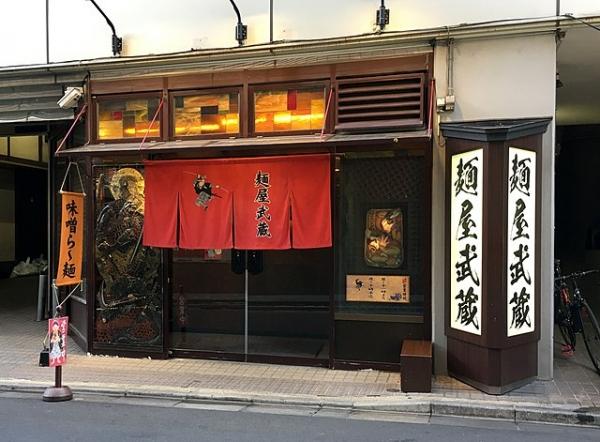640px-Men-ya_Musashi_Shinjuku_main_branch.jpg