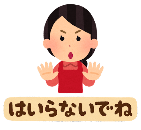 message_hairanaidene1.png