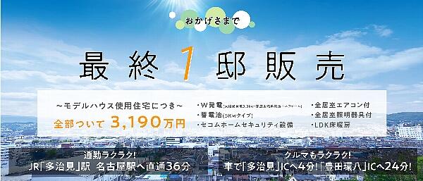 forest_garden_toutonomori_image_20210712up.jpg