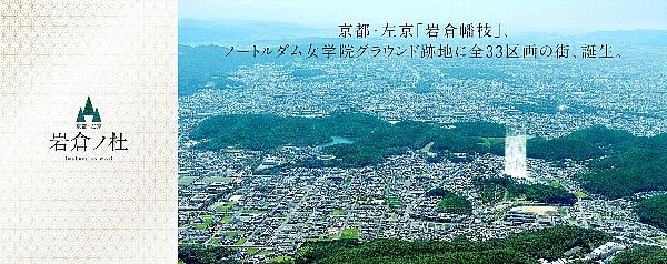 kyotosakyou_iwakuranomori_image_20210619up.jpg